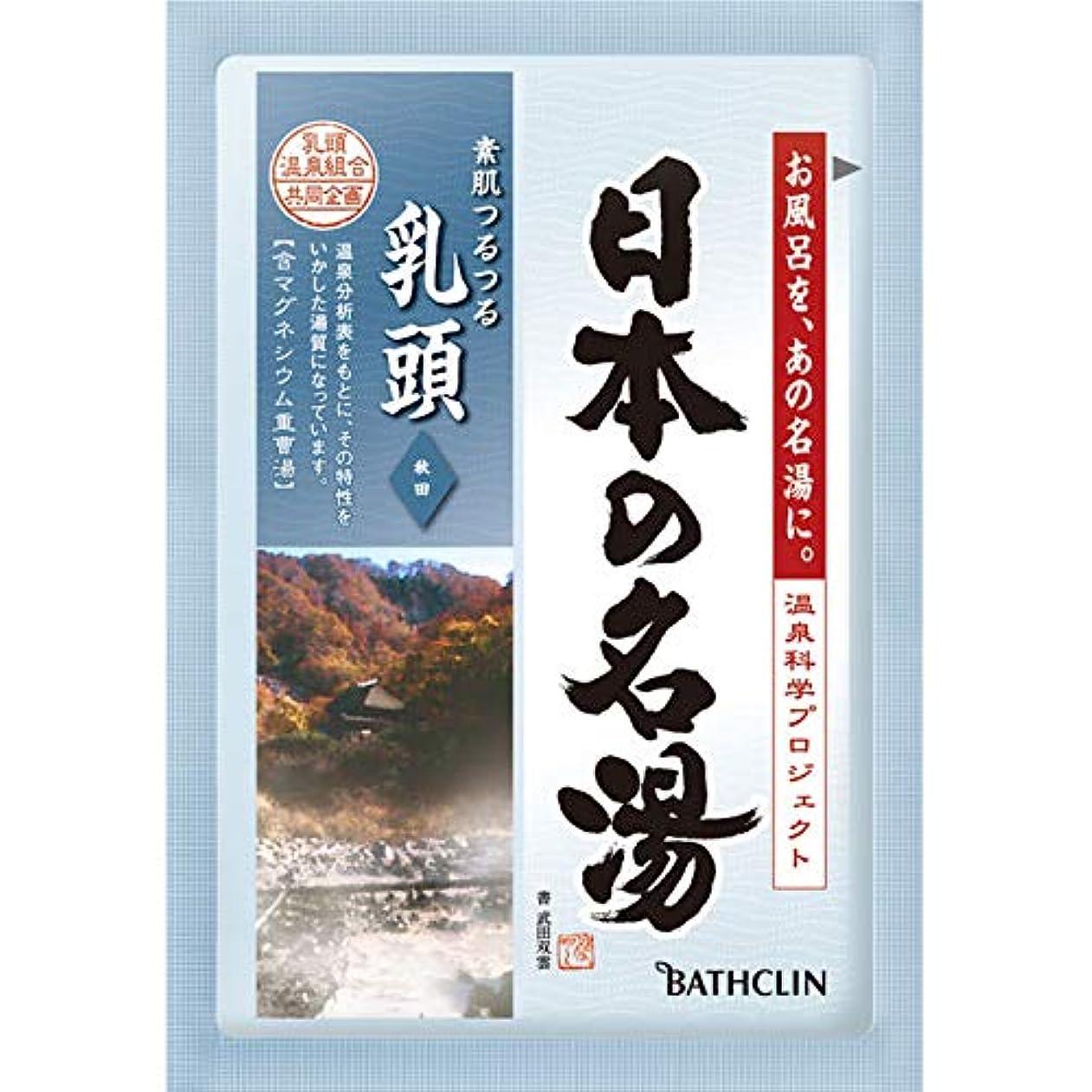 悲しいブロック書道バスクリン 日本の名湯 乳頭 30g (医薬部外品)
