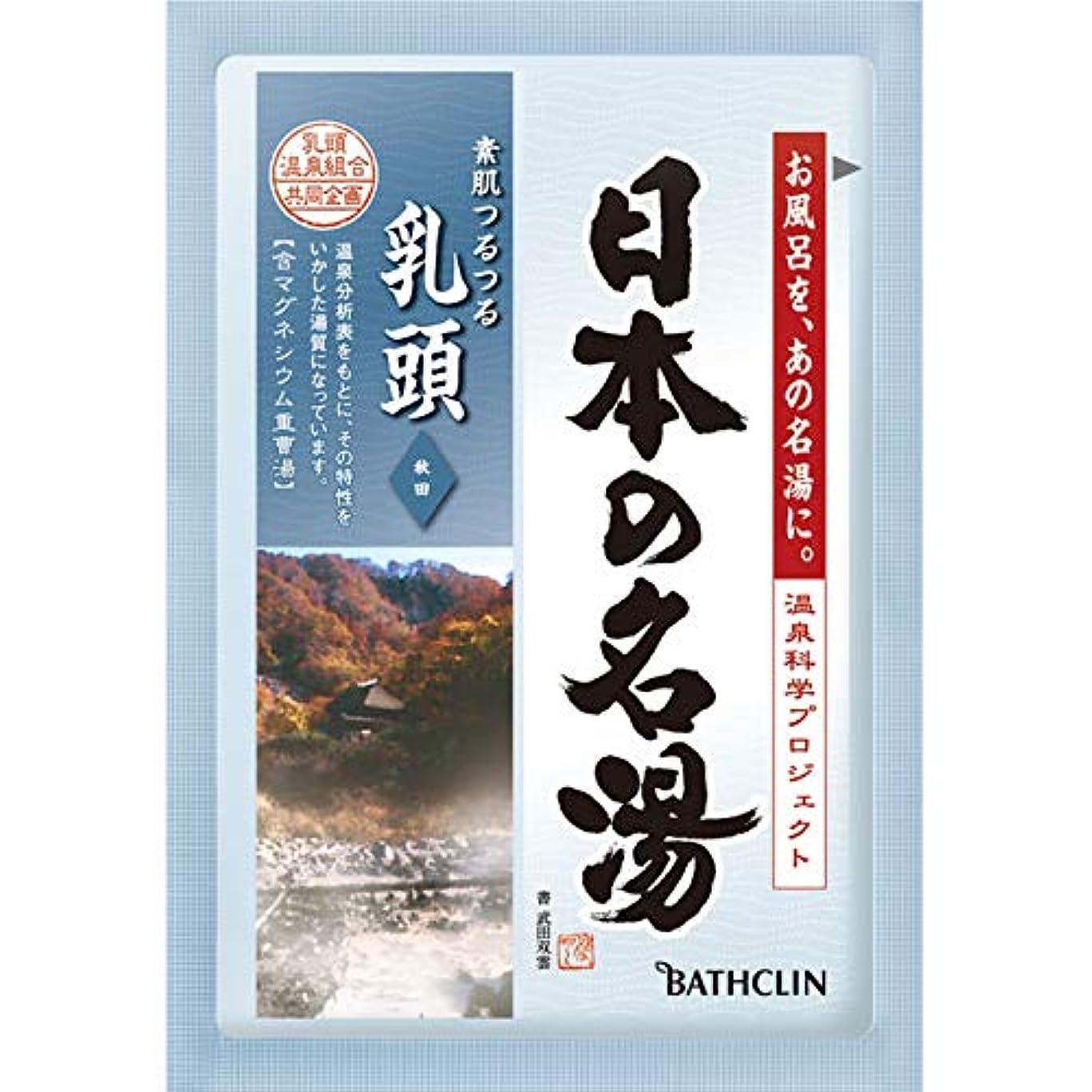 心配するブロンズ放棄されたバスクリン 日本の名湯 乳頭 30g (医薬部外品)