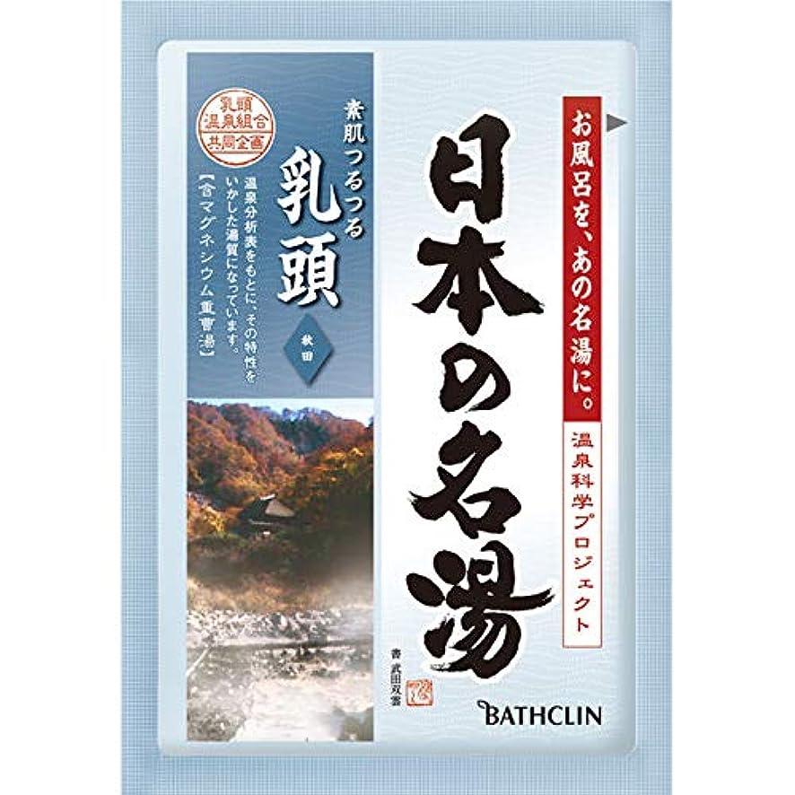 公爵夫人アーティキュレーション忌み嫌うバスクリン 日本の名湯 乳頭 30g (医薬部外品)