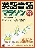 CD BOOK 英語音読マラソン (アスカカルチャー)
