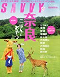 SAVVY (サビィ) 2010年 10月号 [雑誌] 画像