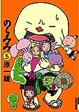 のらみみ(5) (IKKI COMIX)