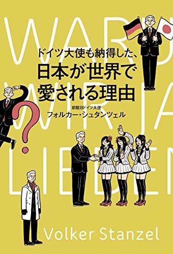 ドイツ大使も納得した、日本が世界で愛される理由の詳細を見る