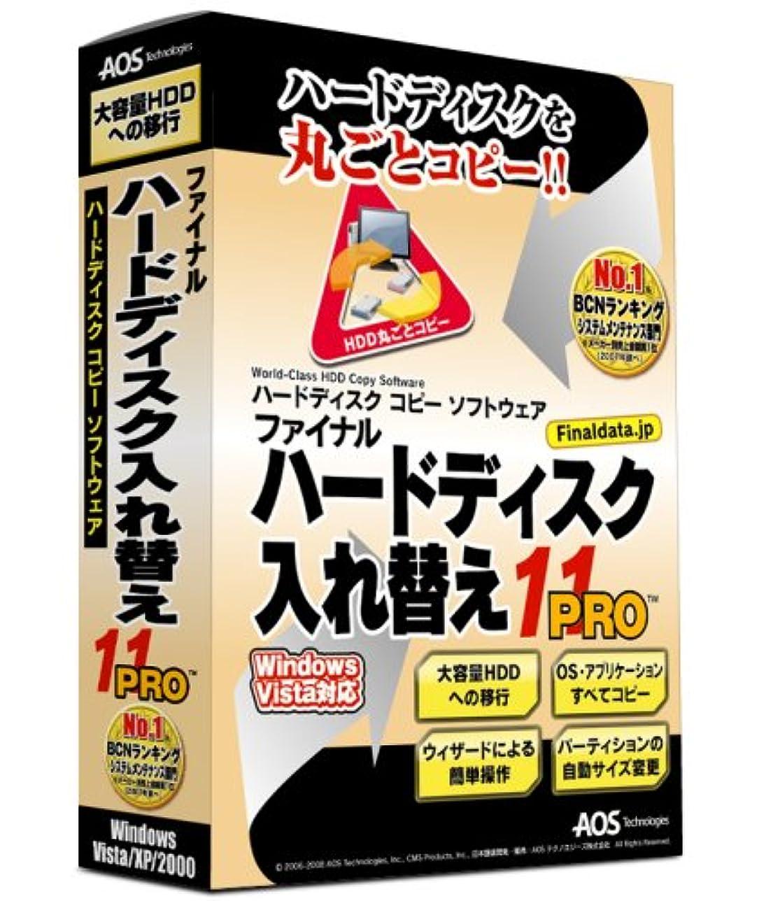 開発する市長リンス【旧商品】ファイナルハードディスク入れ替え11 PRO