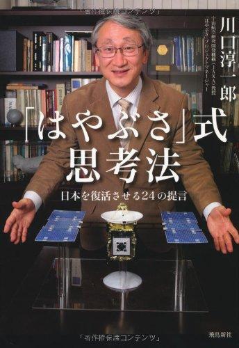 「はやぶさ」式思考法 日本を復活させる24の提言の詳細を見る