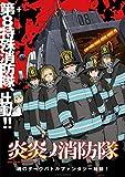 炎炎ノ消防隊 Blu-ray 第4巻