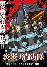 「炎炎ノ消防隊」BD全7巻予約開始。特典に描き下ろし短編漫画