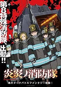 炎炎ノ消防隊 DVD 第1巻