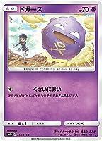 ドガース C ポケモンカードゲーム ダブルブレイズ sm10-034