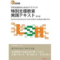 特別支援教育実践テキスト[第3版]