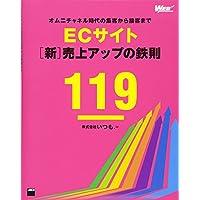ECサイト[新]売上アップの鉄則119 オムニチャネル時代の集客から接客まで (WEB PROFESSIONAL)