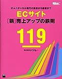 KADOKAWA/アスキー・メディアワークス 株式会社いつも. ECサイト[新]売上アップの鉄則119 オムニチャネル時代の集客から接客まで (WEB PROFESSIONAL)の画像