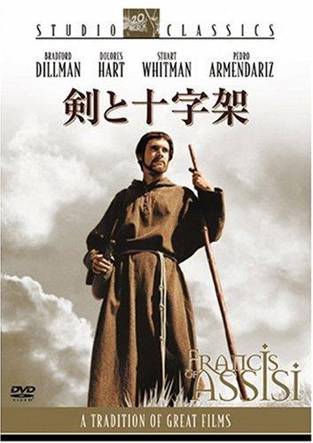 剣と十字架 スタジオ・クラシック・シリーズ [DVD]