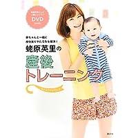 蛯原英里の産後トレーニング~enaエクササイズ~ 赤ちゃんと一緒に産後太りやたるみを解消!