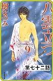 【プチララ】八雲立つ 第七十二話 「由良と震えて」(2) (白泉社文庫)