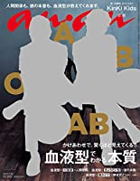 anan (アンアン)2017/07/26[血液型でわかる本質]