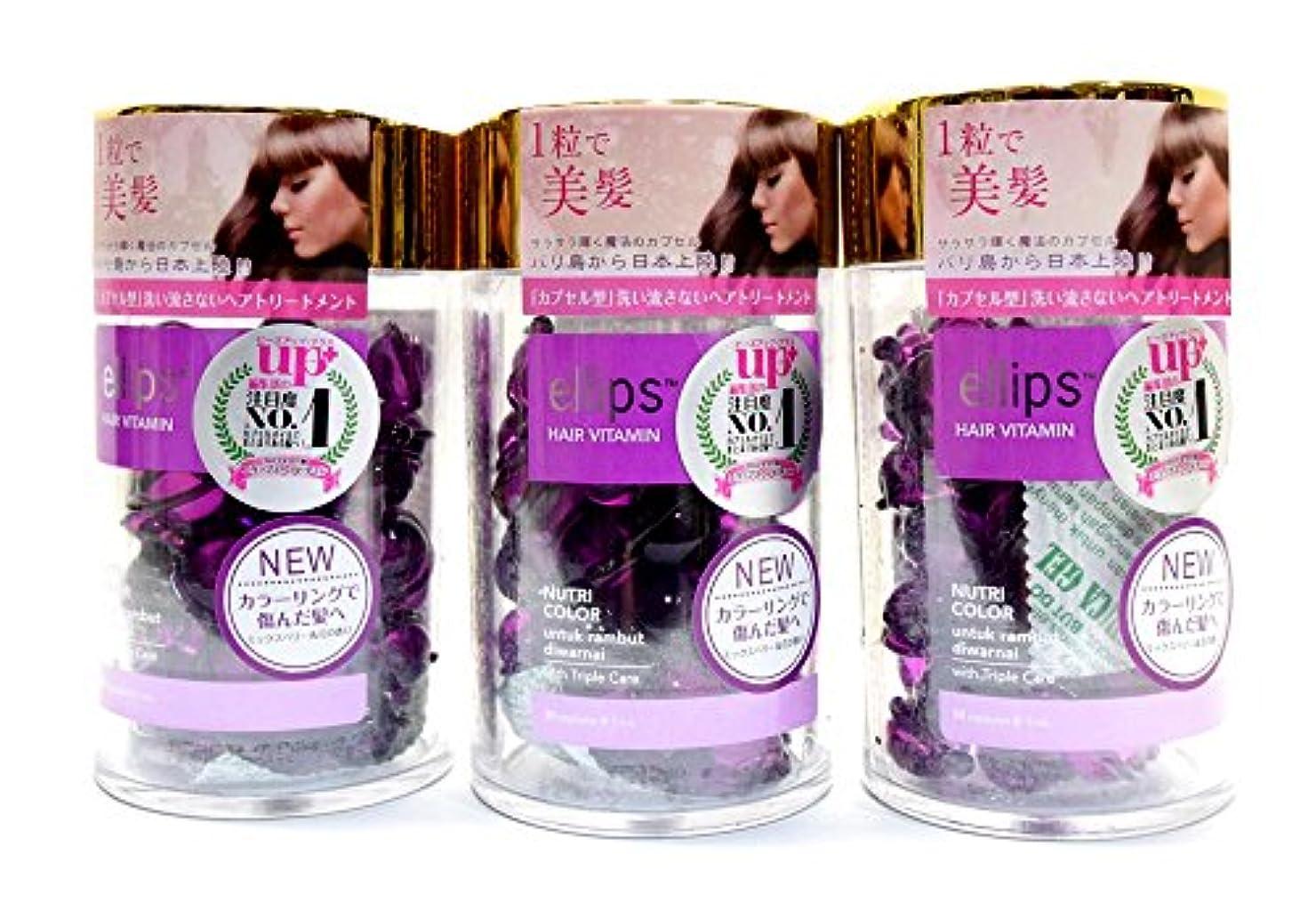 パイルフォルダもっともらしいellips エリップス ヘアビタミン 50粒入 人気の3カラー 3本セット 正規品 日本語成分表記 (Purple パープル)