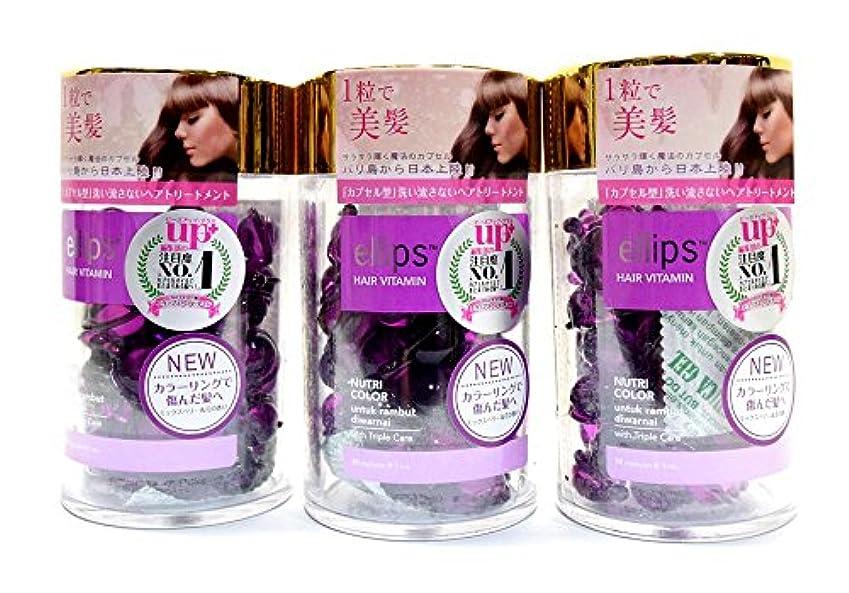 毎回ファイバ微視的ellips エリップス ヘアビタミン 50粒入 人気の3カラー 3本セット 正規品 日本語成分表記 (Purple パープル)