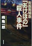 青森発特急「あけぼの」殺人事件 (広済堂文庫)