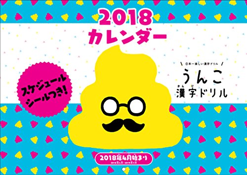 うんこ漢字ドリル うんこ先生 壁掛けカレンダー(4月始まり)