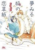 【電子限定おまけ付き】 夢みる狐の恋草紙 (幻冬舎ルチル文庫)