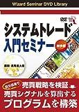 システムトレード入門セミナー初歩編  DVD