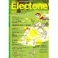 エレクトーン 2008年 05月号 [雑誌]