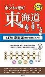 ホントに歩く東海道 第17集 京街道 樟葉〜高麗橋(ウォークマップ)