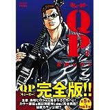 QP完全版 3 (プレイコミックエクストラ)
