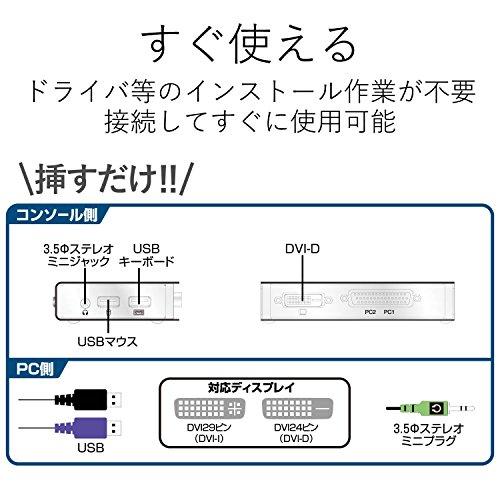 『エレコム KVMスイッチ pc切替機 USB DVI スピーカー 2台 KVM-DVHDU2』の2枚目の画像