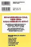 怨霊退散! TOKYO最強パワースポットを歩く!  ―西東京編― (パワースポットガイド) 画像