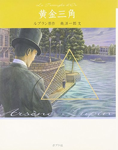 黄金三角    怪盗ルパン 文庫版第10巻の詳細を見る