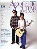 アコースティック・ギター・マガジン (ACOUSTIC GUITAR MAGAZINE) vol.41(CD付き) (リットーミュージック・ムック)