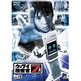 ケータイ捜査官7 File 13 [DVD]