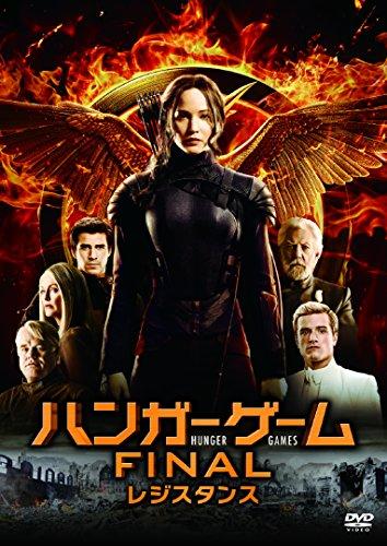 ハンガー・ゲーム FINAL:レジスタンス [SPE BEST] [DVD]