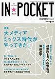 IN★POCKET 2016年 6月号