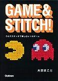 GAME & STITCH! クロスステッチで楽しむレトロゲーム
