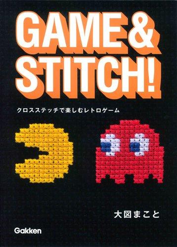 GAME & STITCH! クロスステッチで楽しむレトロゲームの詳細を見る
