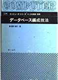 データベース編成技法 (図解 コンピュータシリーズ)