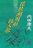 琵琶湖周航殺人歌 (徳間文庫)