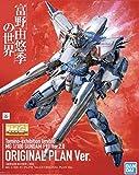 富野由悠季の世界 会場限定 MG 1/100 ガンダムF91 Ver.2.0 ORIGINAL PLAN Ver. ガンプラ 、 予約済