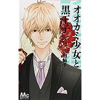 オオカミ少女と黒王子 11 (マーガレットコミックス)