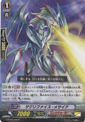 カードファイトヴァンガードG 第5弾「月煌竜牙」 / G-BT05 / 035 サクリファイス・メサイア R