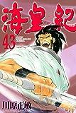 海皇紀(43) (月刊少年マガジンコミックス)