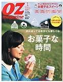 オズマガジン2014.1月号 画像