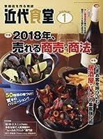 近代食堂 2018年 01 月号 [雑誌]