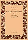 聖フランシスコ・デ・サビエル書翰抄 上巻 (岩波文庫 青 818-1)