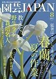 園芸Japan 2017年 08 月号 [雑誌] 画像
