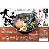 ラーメン札幌一粒庵 【生麺/3食エコ包装】新しょうゆラーメン(エコ箸付き)