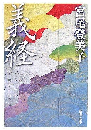 義経 (新潮文庫)の詳細を見る